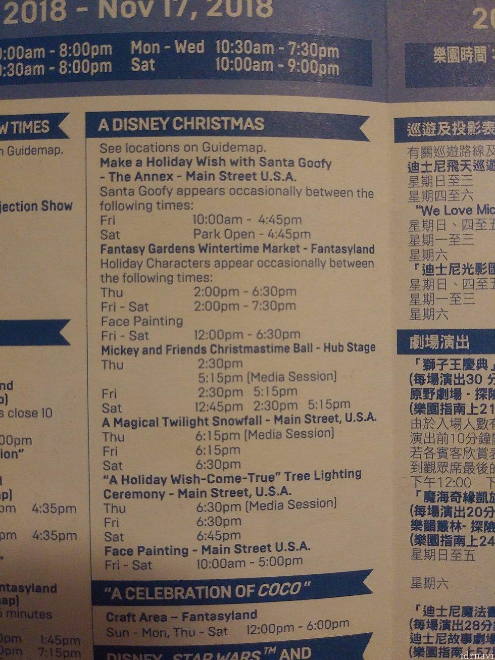 【タイムガイド】 11月17日までのものですが、参考までに。 ファンタジーガーデンでもグリーティングしてます。
