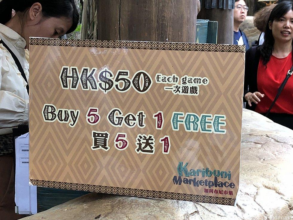 ゲームは1回50HKDです。 5回纏めて買うと1回分無料です!
