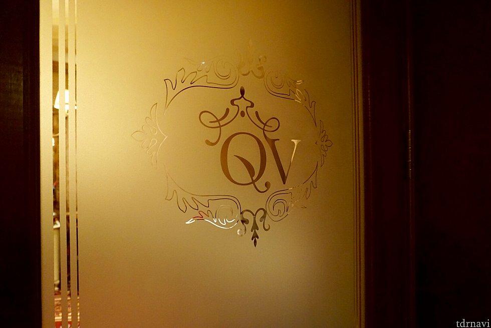 「QV」とロゴが。これは噂に聞いていたクイーンビクトリアルーム!?ここに入っていいんですかー?