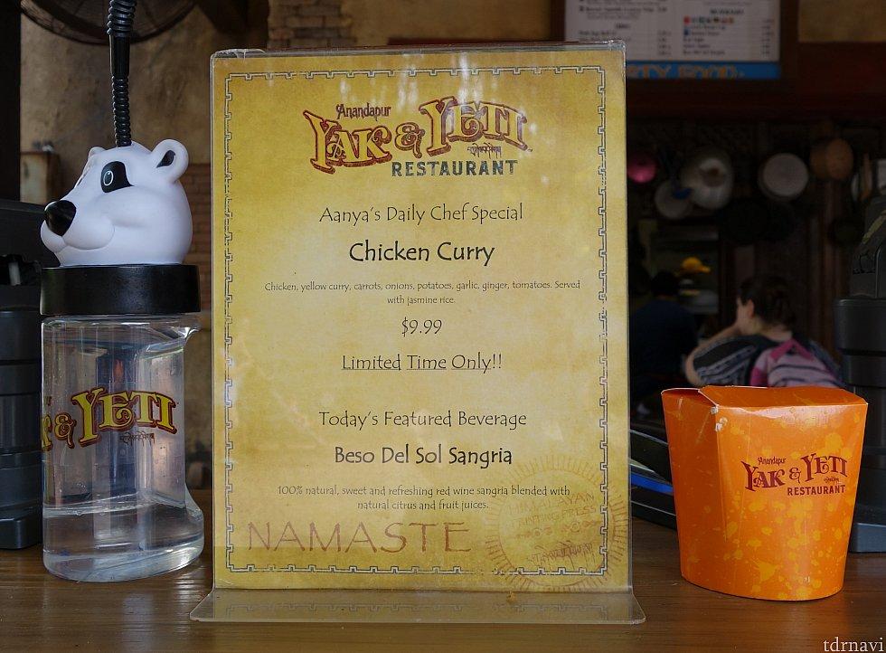 限定メニュー「ジャスミンライスのチキン・カリー」9.99ドル、今日のおすすめドリンクは「赤ワインのサングリア」。ナマステ!