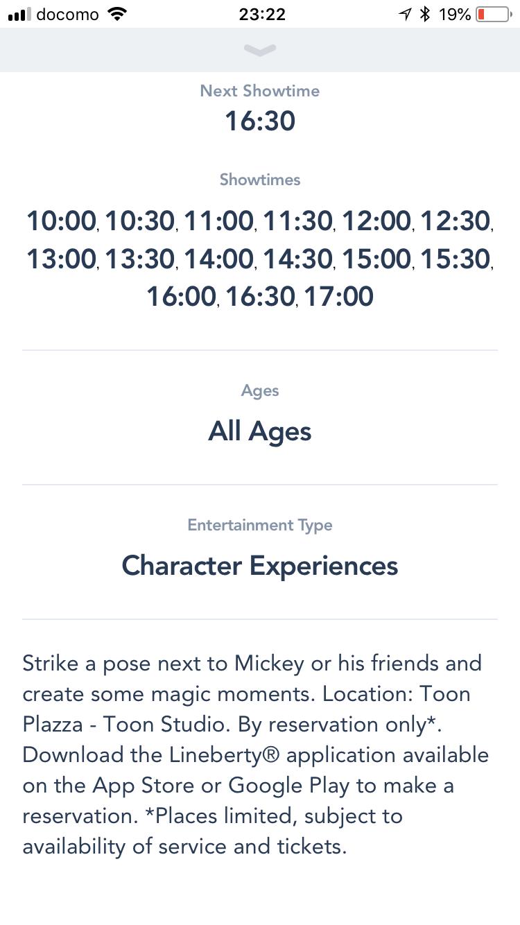 一応アプリの案内には「reservation only」と書いてありますが、こんなとこ見ないですよね😅💦