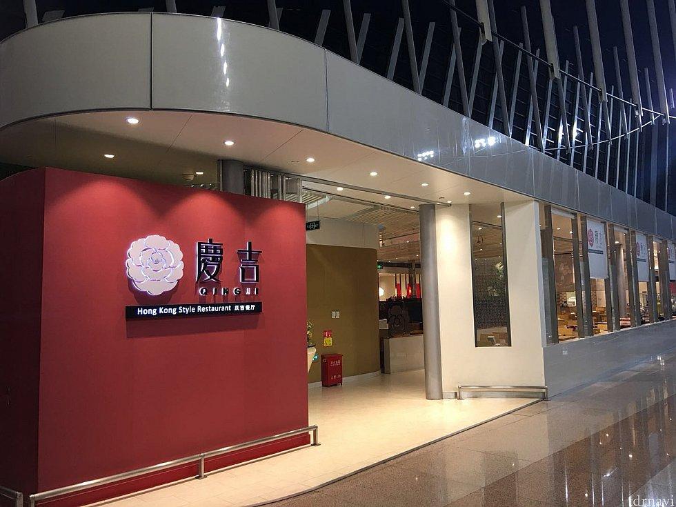 """""""慶吉""""香港スタイルのレストランです🍴"""