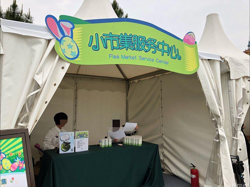 左側手前のテント『サービスセンター』 ②参加用紙を渡すとパックの牛乳と50ゲームコイン貰えます