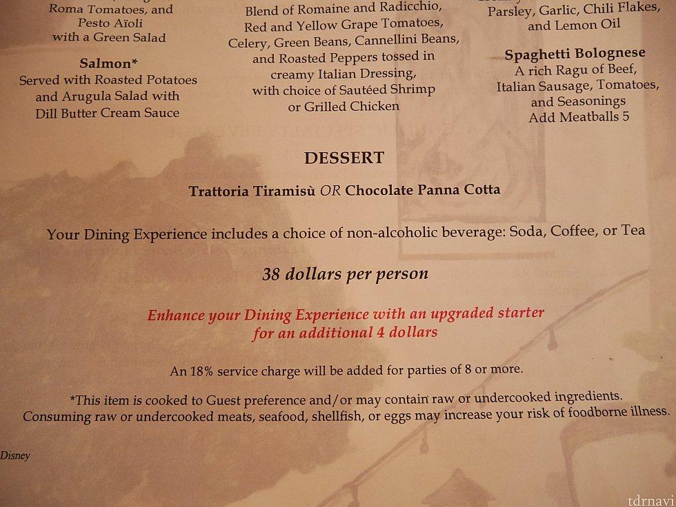 【デザート】ティラミスまたはパンナコッタ 【ドリンク】炭酸、紅茶、コーヒーから選べます。デザートの下に小さく書かれています。