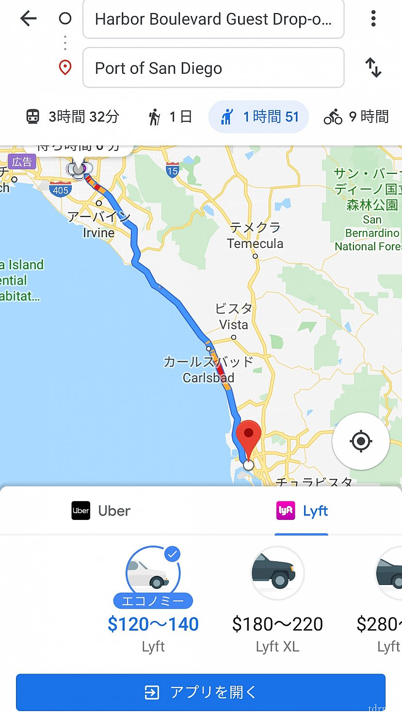 アナハイム〜サンディエゴ港Uber・Lyft
