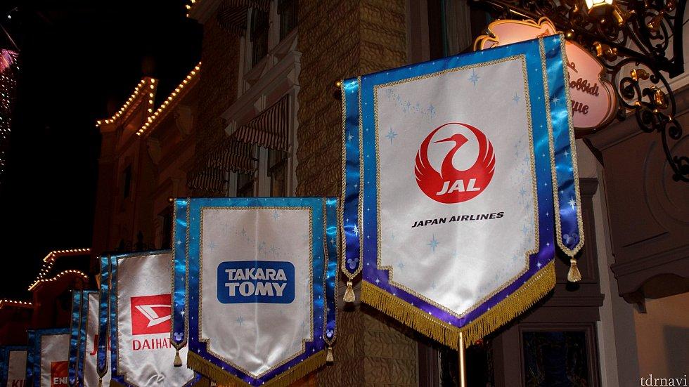 JAL、タカラトミー、ダイハツ