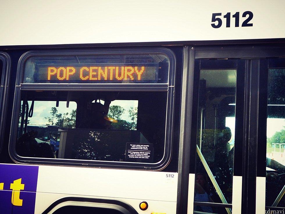 パークやスプリングスからPOP CENTURYへ戻るバス。