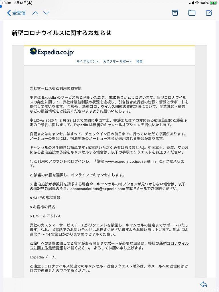 エクスペディアから届いたメール。無料キャンセルは2月末宿泊分までが対象です