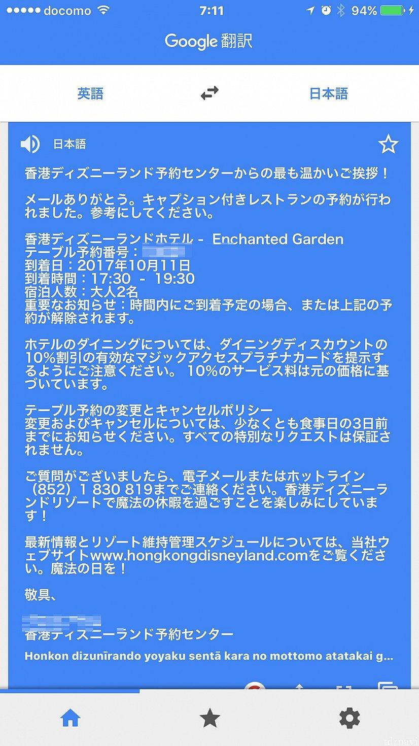 届いたメールを翻訳しましょう。予約が取れていることが確認出来ました。