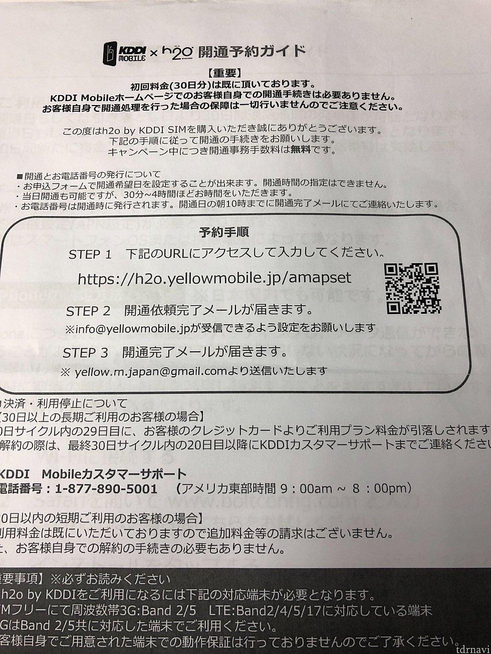 開通マニュアルやサポートは日本語ですので、安心して利用できます!