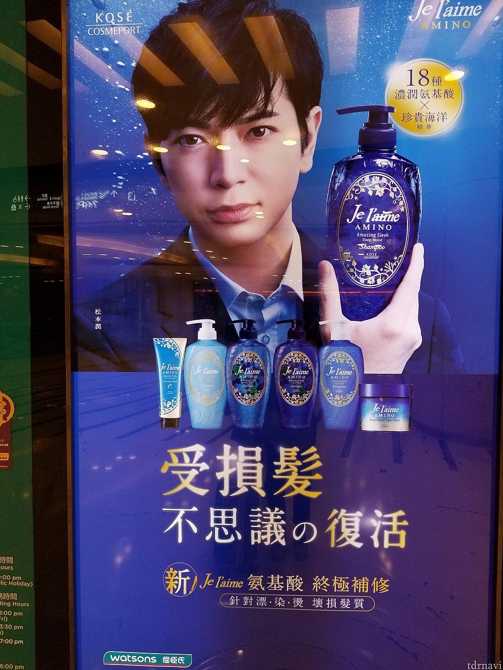 青衣で松潤発見☺️ 「不思議の復活」 「の」 は香港の方には分かるのかしら?