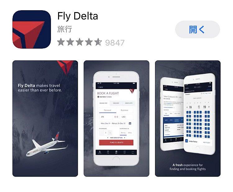 デルタのアプリ。あらかじめのダウンロードをおすすめします!