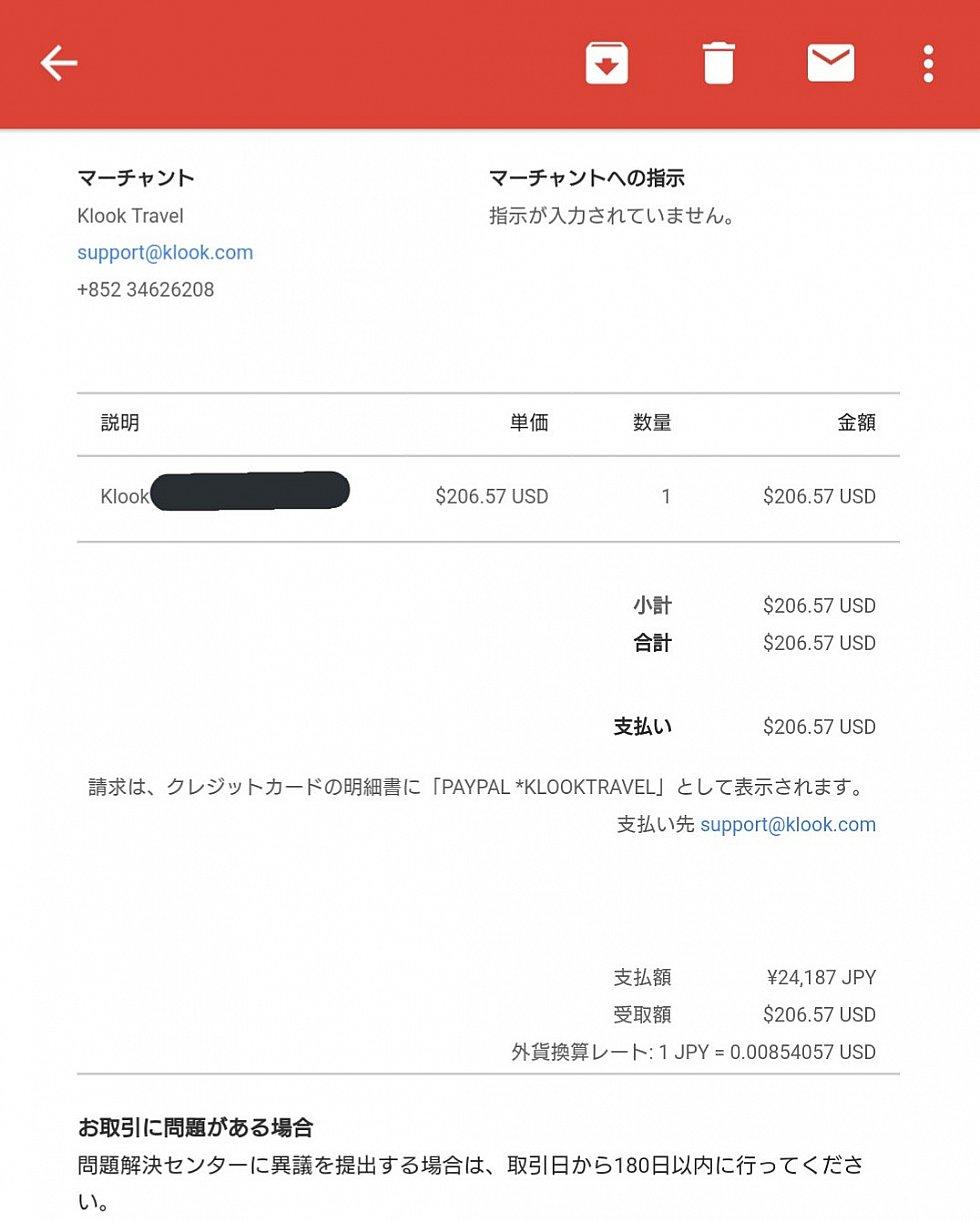なおUSDドルなので、最終的な支払いは24187円になりました。