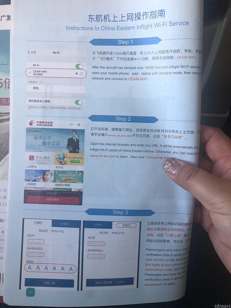 機内WIFIの設定手順です。