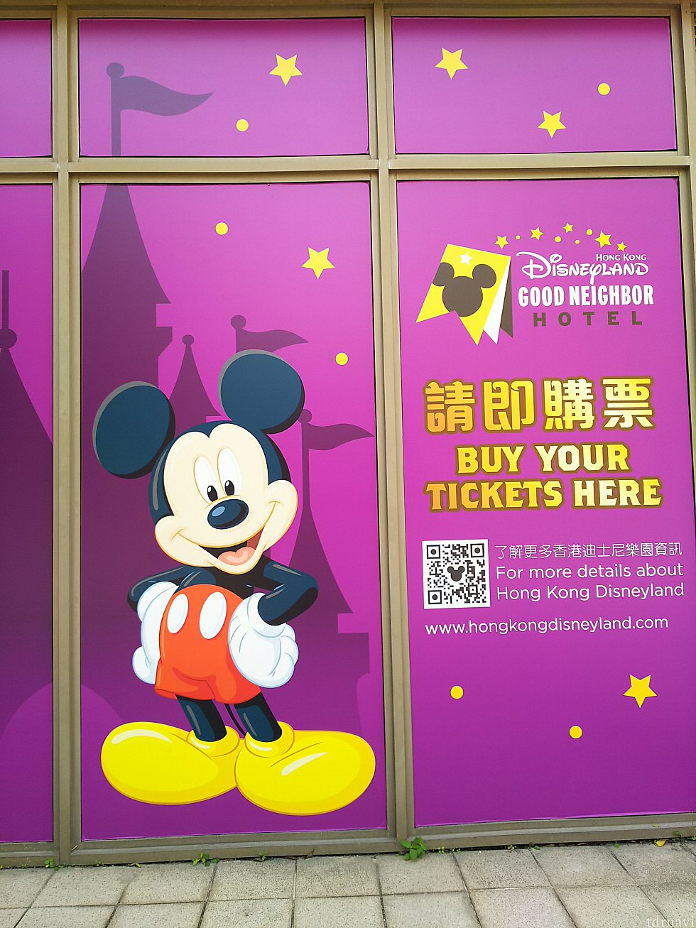 『ホテルでパークチケットを購入できます』の案内ポスター