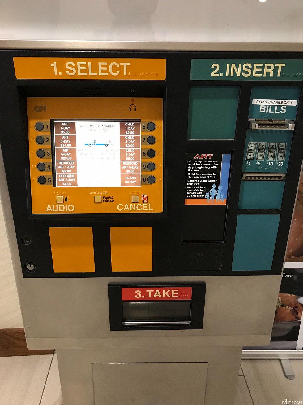 自動券売機。