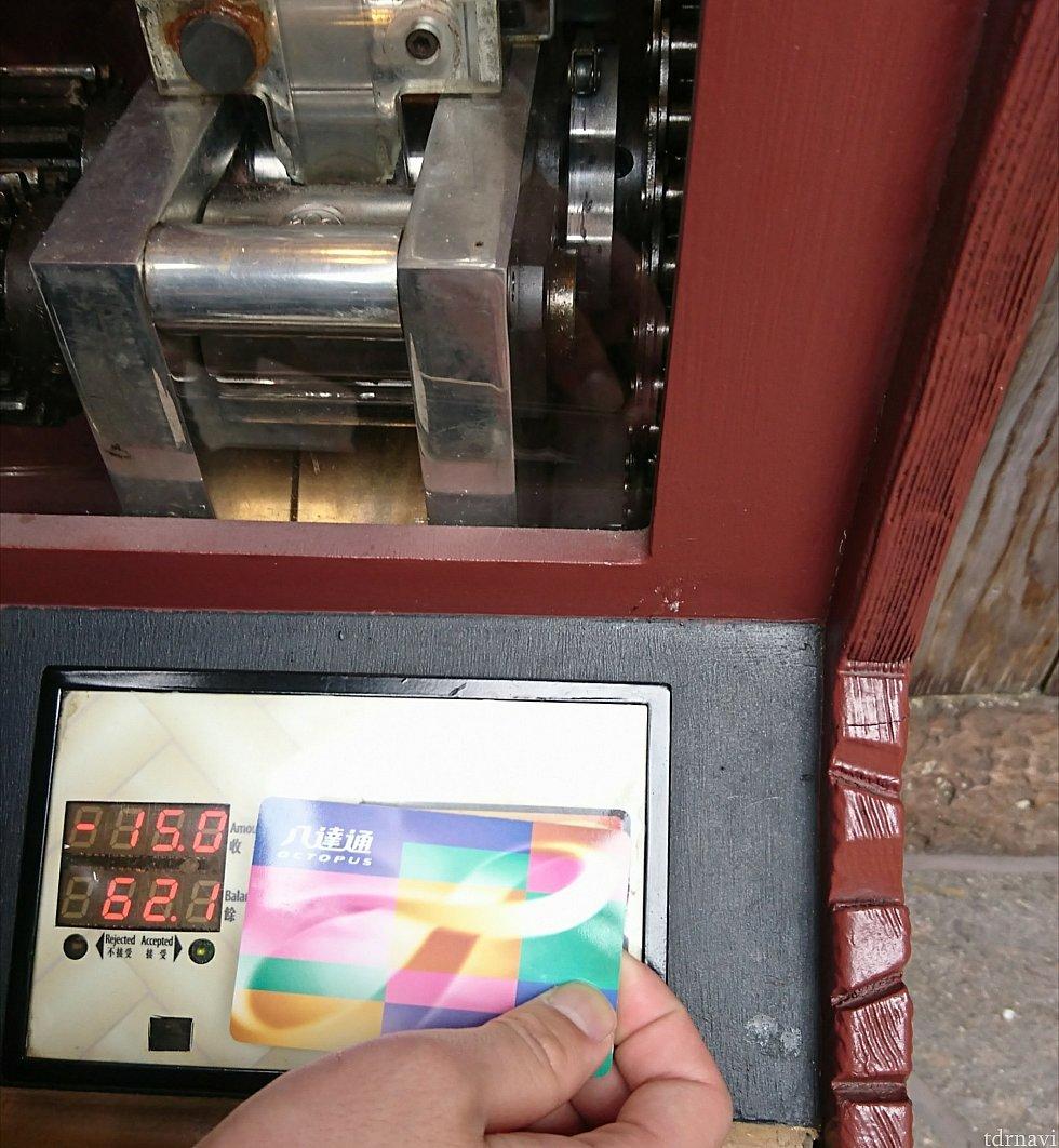 ①オクトパスカードを当てる。 または5HK$コインを3枚入れる。