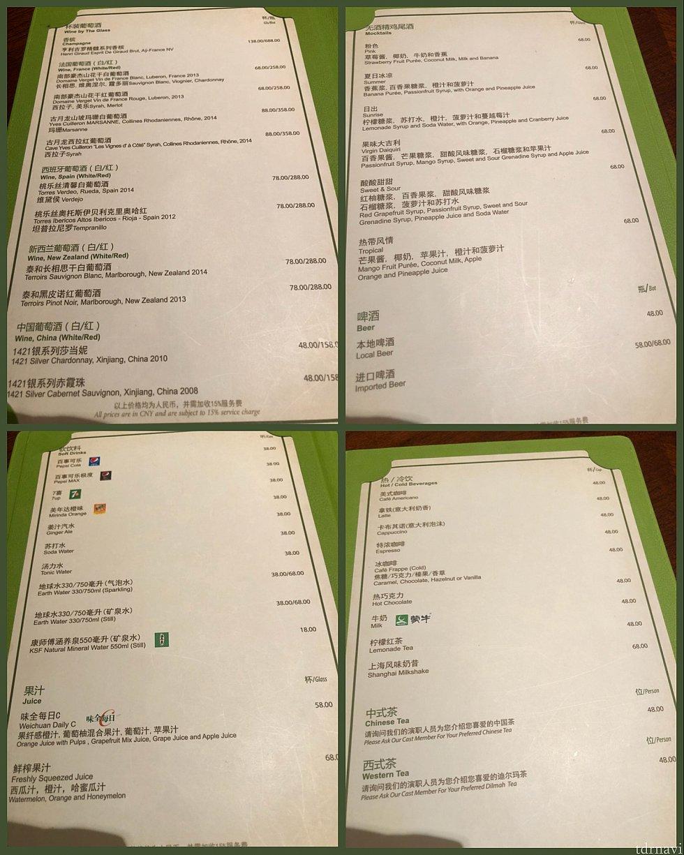 ディナーのドリンクメニュー グラスワイン 48元〜 ビール 48元〜 ソフトドリンク 38元〜 ミネラルウォーター 18元〜 コーヒー、紅茶、中国茶 48元