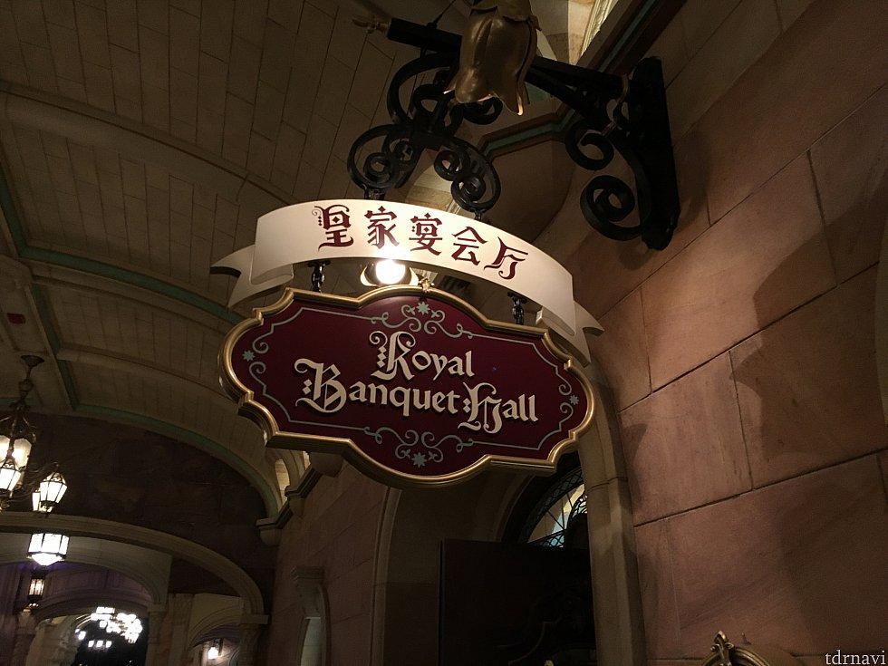 ロイヤルバンケットホールなど、通常のレストランでは利用できますが…