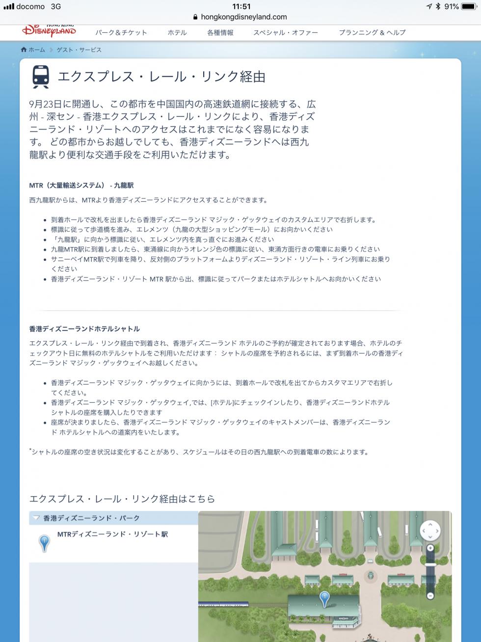 こちらが香港パーク公式サイトのサービス案内。シャトルバスもあるようですが、高速鉄道利用者限定かもしれません