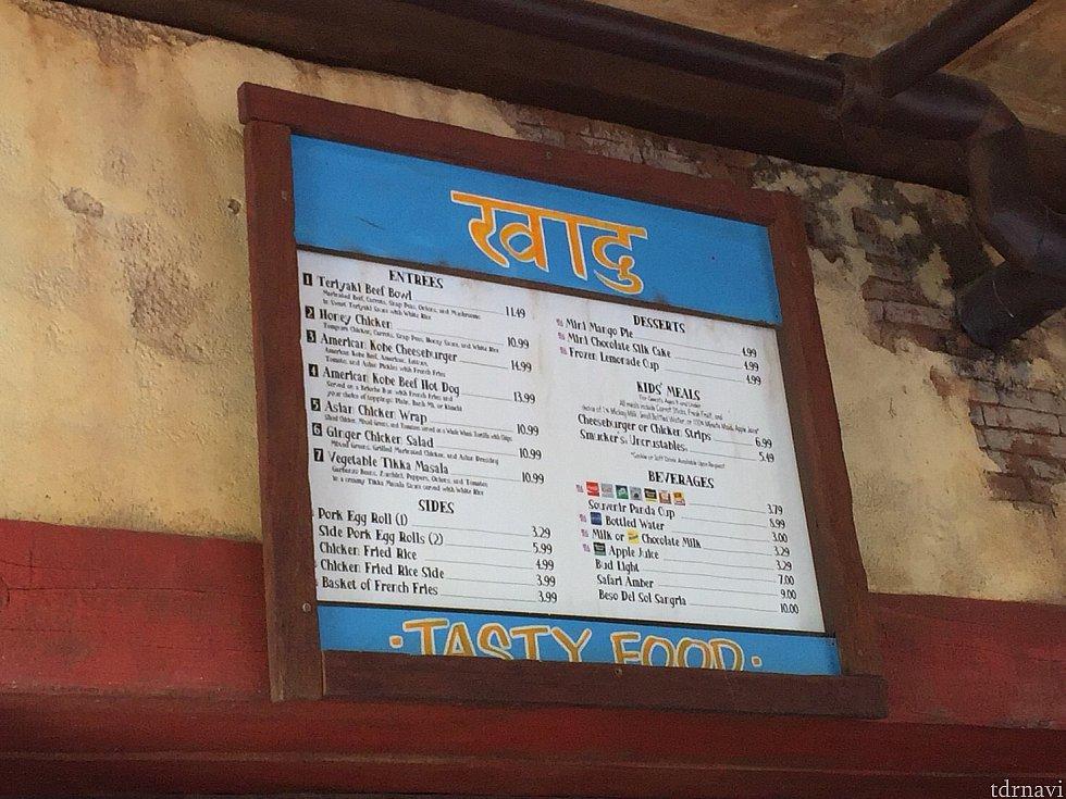 メニュー表。アジア風料理がたくさんあります。