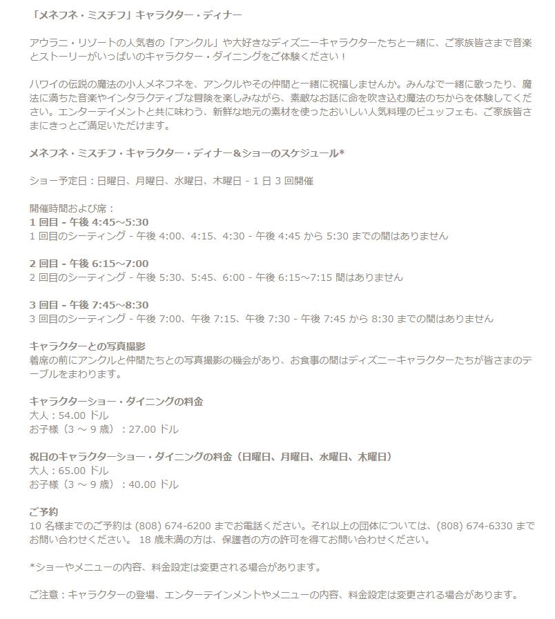 8/23現在の公式サイトの情報。