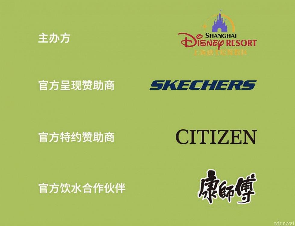 主催者:上海ディズニーリゾート オフィシャルスポンサー:スケッチャーズ オフィシャルスポンサー:シチズン オフィシャルスポンサー:康師傅