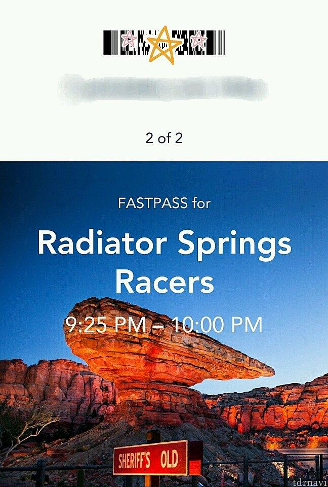 おまけで… 休止などで何でも乗れるファストパスになると、この画面になります😉