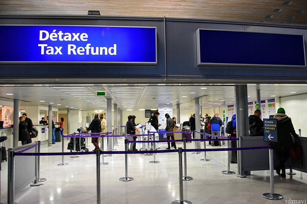 空港では『Detaxe』を目印に