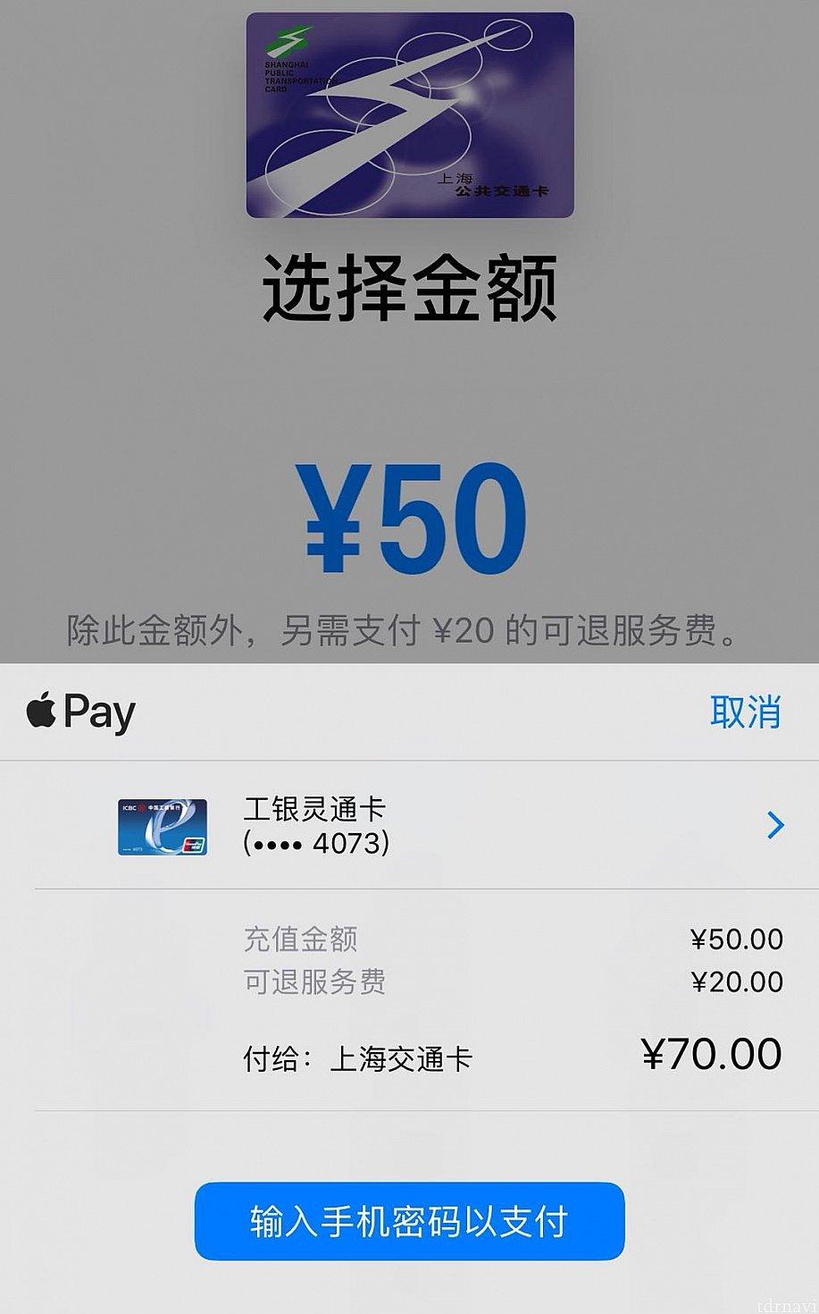 ヒモ付してある銀聯カード(ユニオンペイ)から70元を支払います。