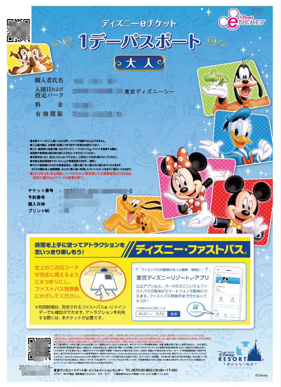 PDF版のパスポートをダウンロードしましたが、どうしても印刷必要とキャストさんに止められました