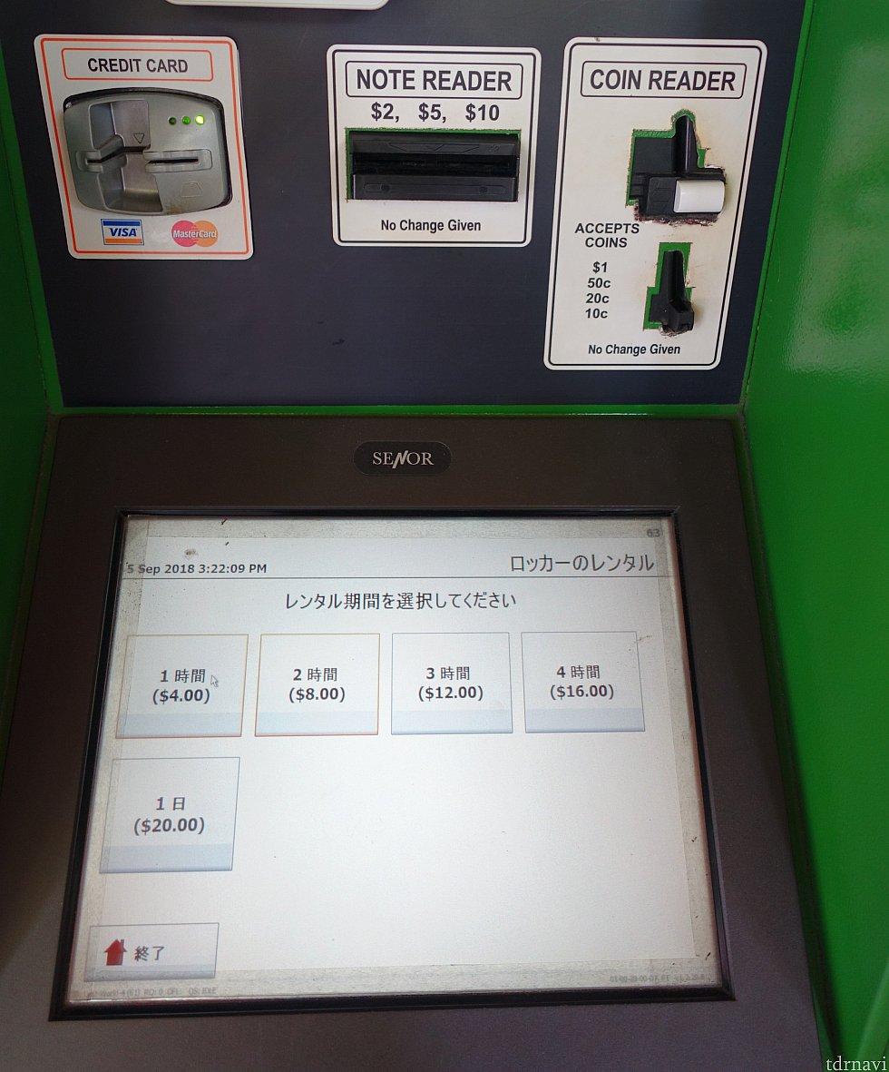 1時間で4ドル(約320円) クレジットカードはVISAとMASTERが使えます。 端末は日本語対応で簡単。
