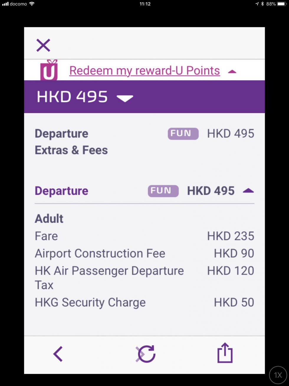 合計は495香港ドルですが、実際の支払いは空港税など260香港ドルとなります。貯めづらかったりアプリが別途必要など厄介なところはありますが、たまったらお得に旅できますね。たくさん香港に行かれる方はぜひ!