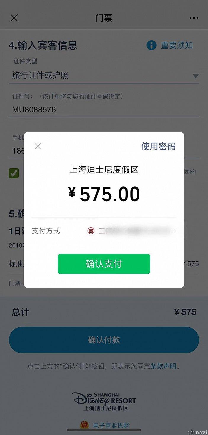 支払いの画面が表示されますが自動的にWechatPayでの支払いが選択されます。Wechatへ登録済みの中国国内の銀行口座かWechatPayのウォレットを選ぶことが出来ますが海外の銀行カードやクレジットカードを選ぶことはできません。金額を確認後に「确认支付」をタップします。