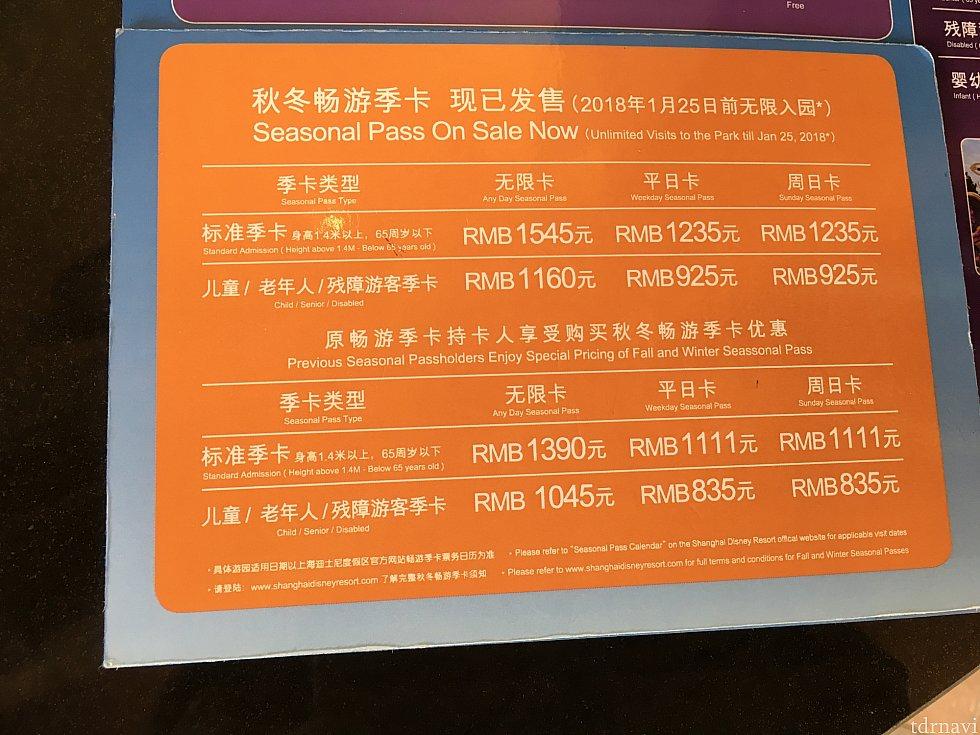 チケットブースにあったシーズナルパス価格表。新規で購入する場合は上の価格表です