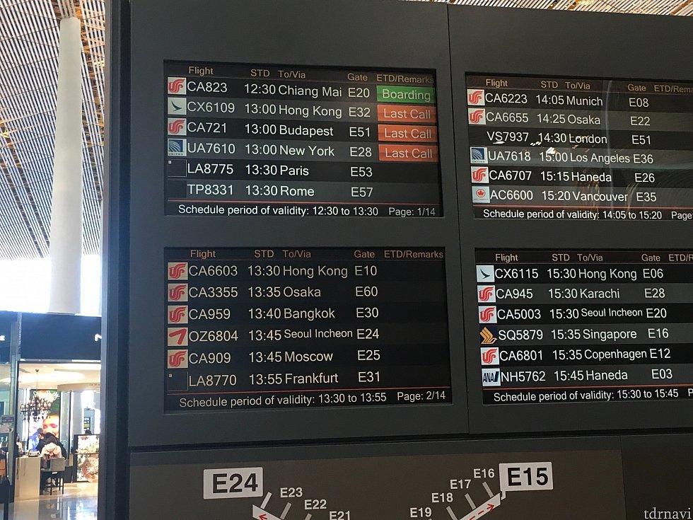 北京に着いてから急ぎ乗継手続と手荷物検査を受けて出た時には出発45分前。13時のニューヨーク行きに乗継する人たちは猛ダッシュしていました…パリ便はまだセーフ