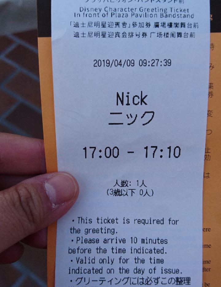 これが整理券です。 これをなくすとグリーティングができません。