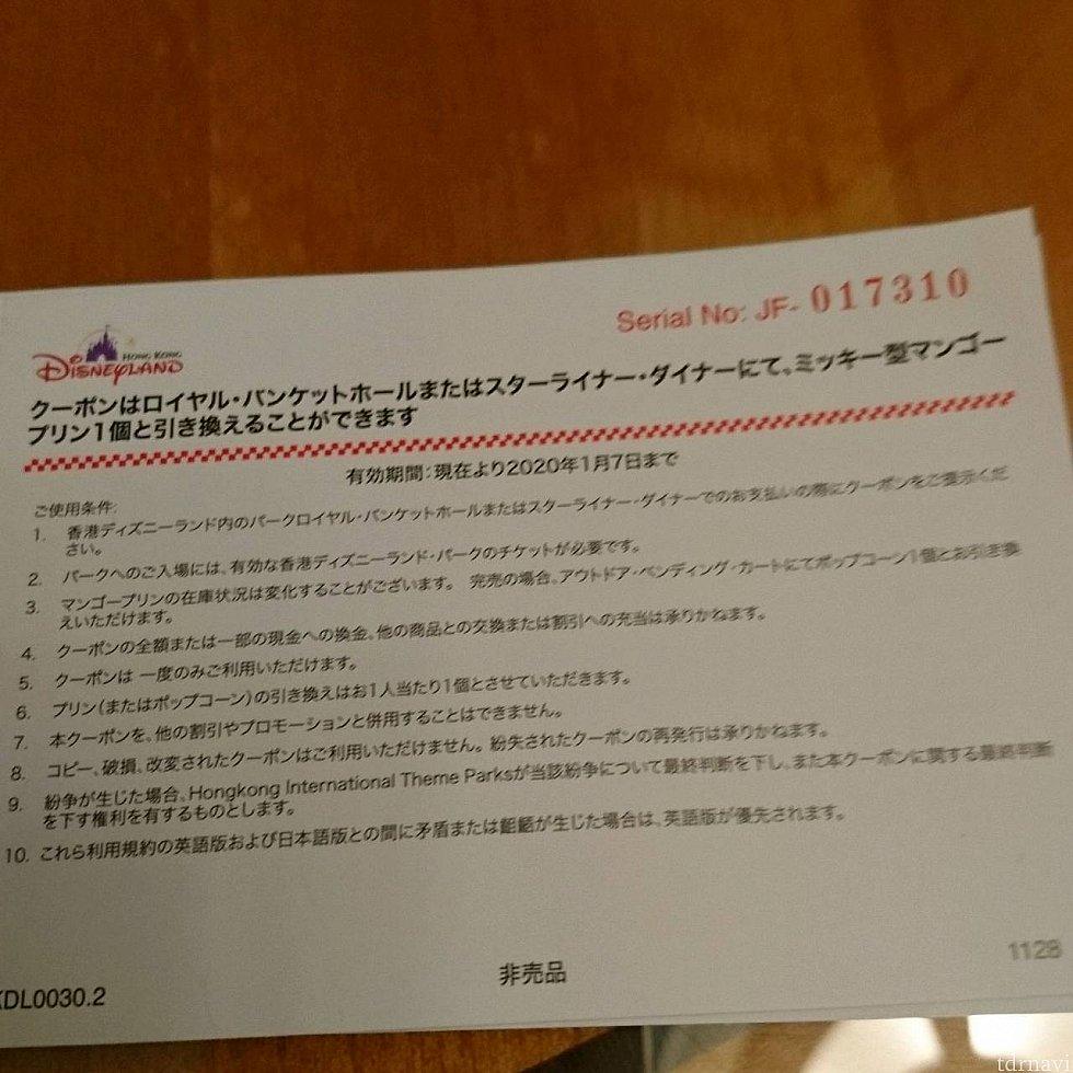 こちらのクーポン券をもらう前に何回香港来た?とかハリウッド何回泊まった?とか次女にたくさん質問してくれました。 Expediaでの予約ですがこちらのクーポン券を頂きました。 公式サイトからの予約しかもらえないと思っていました。