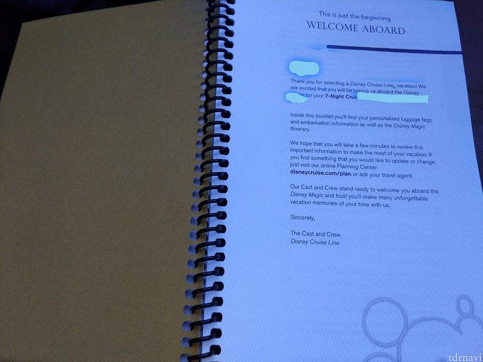 ご乗船ありがとうございます。このブックレットに荷物タグと日程表がありますよ的なことが書いてる最初のページです。