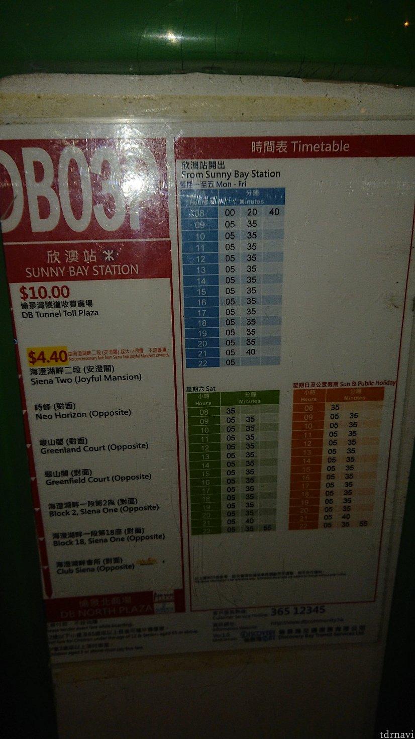 サニーベイ駅のNorthplaza行きのバス時刻表