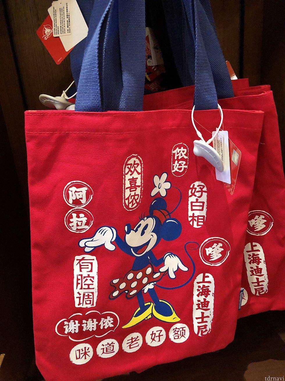 ミニーちゃんなは赤地に上海語が色々! 阿拉=私たち 好白相=楽しい、面白い 侬=你=あなた 有腔調=素敵、かっこいい という感じらしいです。