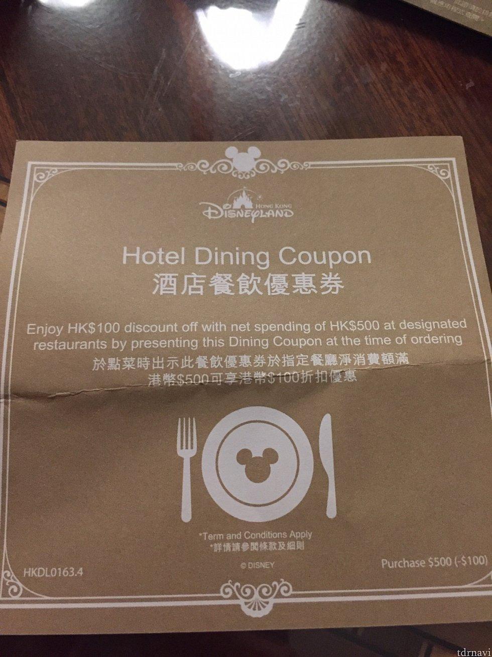 なぜもらえたのなわからないホテルのレストランのクーポン🙌 HK$500以上でHK$100引きのクーポン✨ ウォルトカフェの朝食(コンチネンタルブレックファースト)で3人分注文予定だったのでこれはお安くできました😍