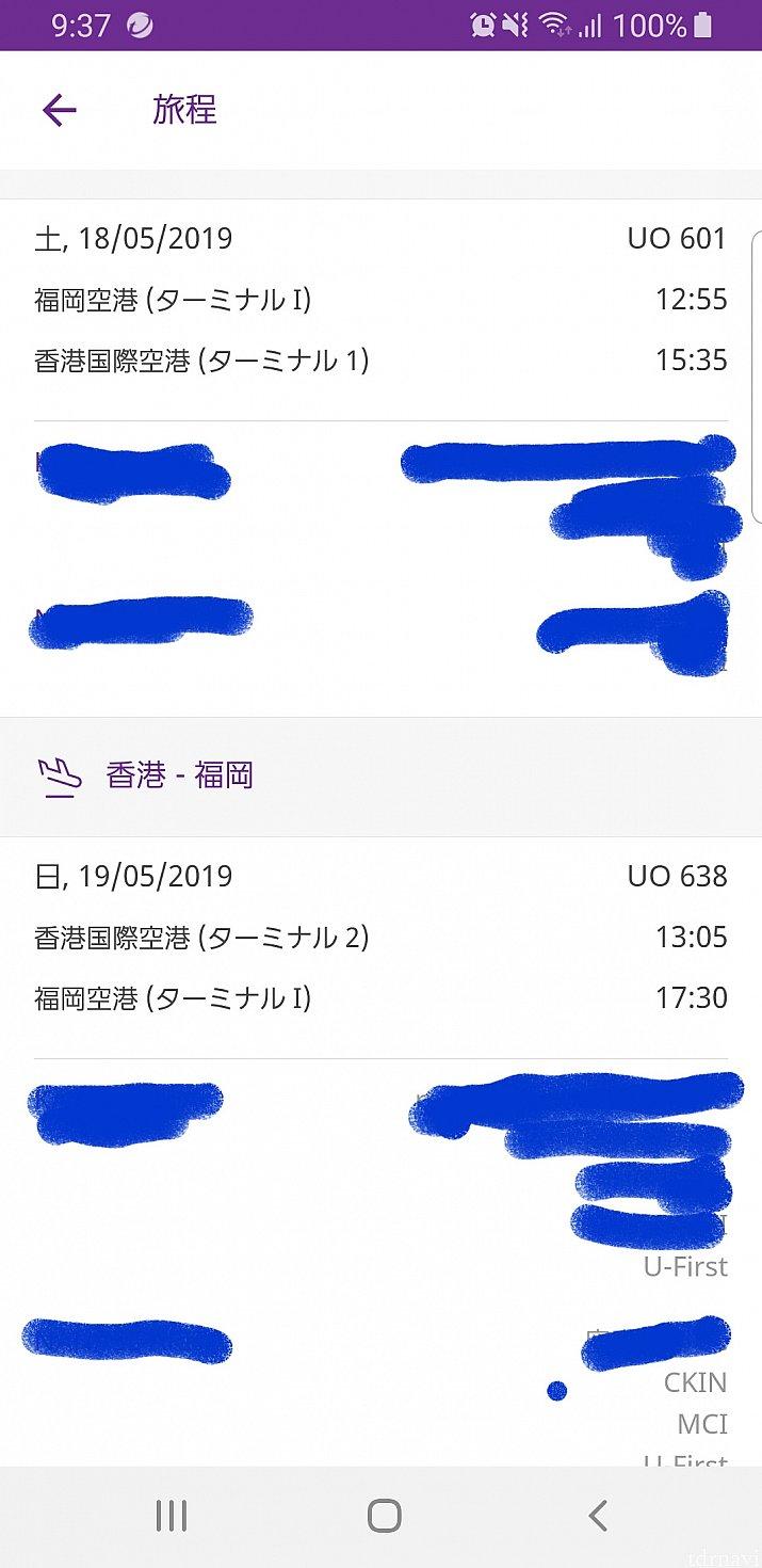 1泊2日で1番早く香港へ着く便、遅く福岡へ着く便を選択 2人分(往復31,600円受託手荷物なし、帰りのみ座席指定、U-firstをつけました)