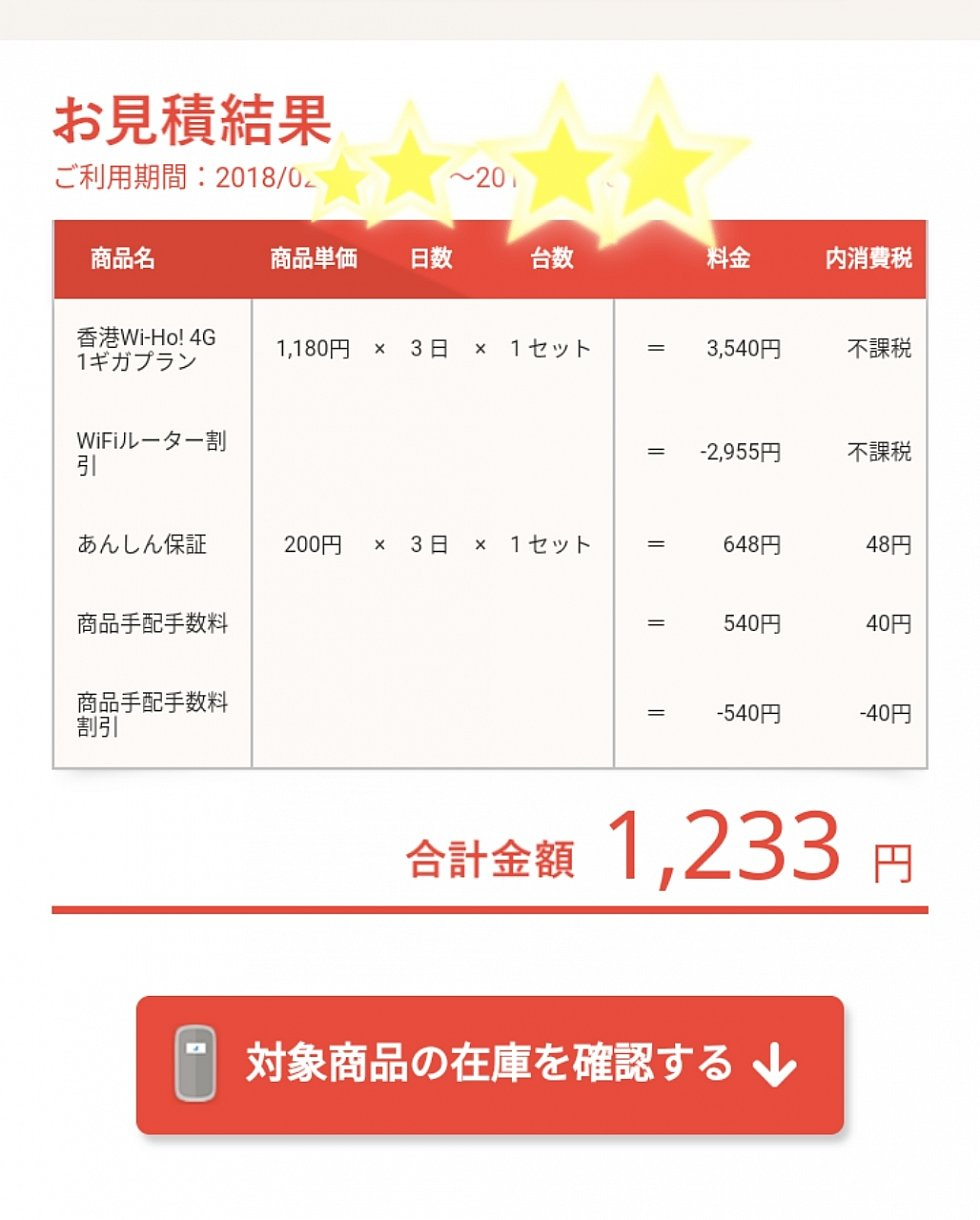 3日間で1233円は安いです。