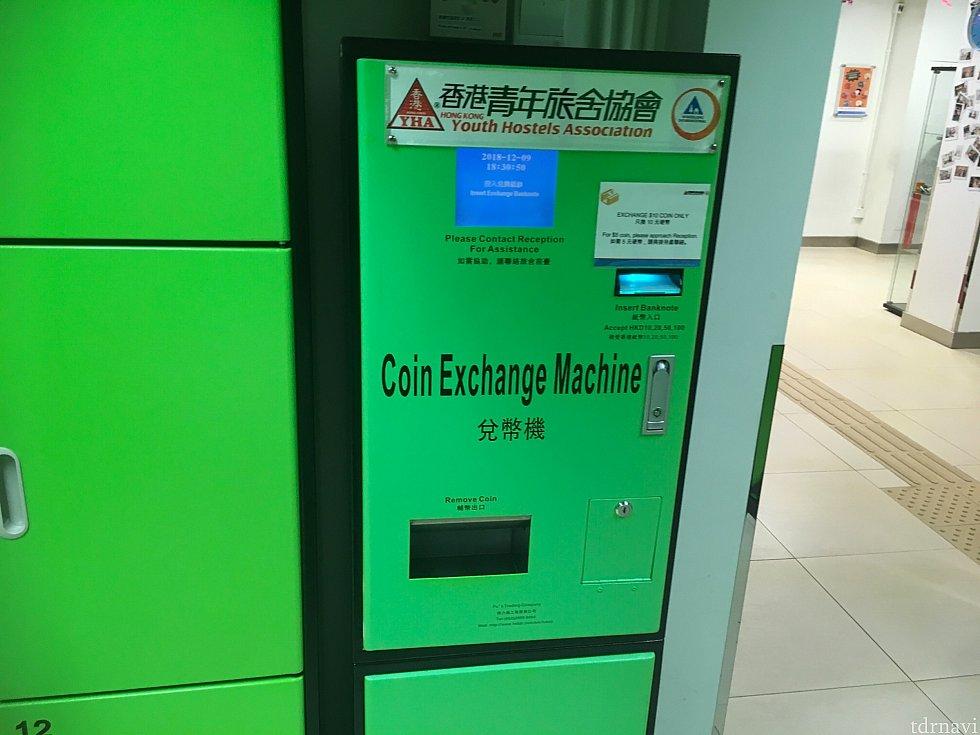 洗濯機利用時の両替にはフロント左の両替機を。100香港ドル札まで利用可能です