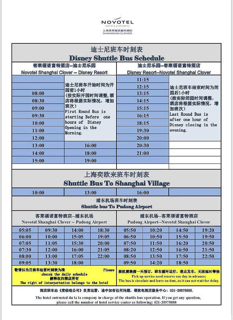 空港無料シャトルバスとディズニー無料シャトルバスの時刻表です。