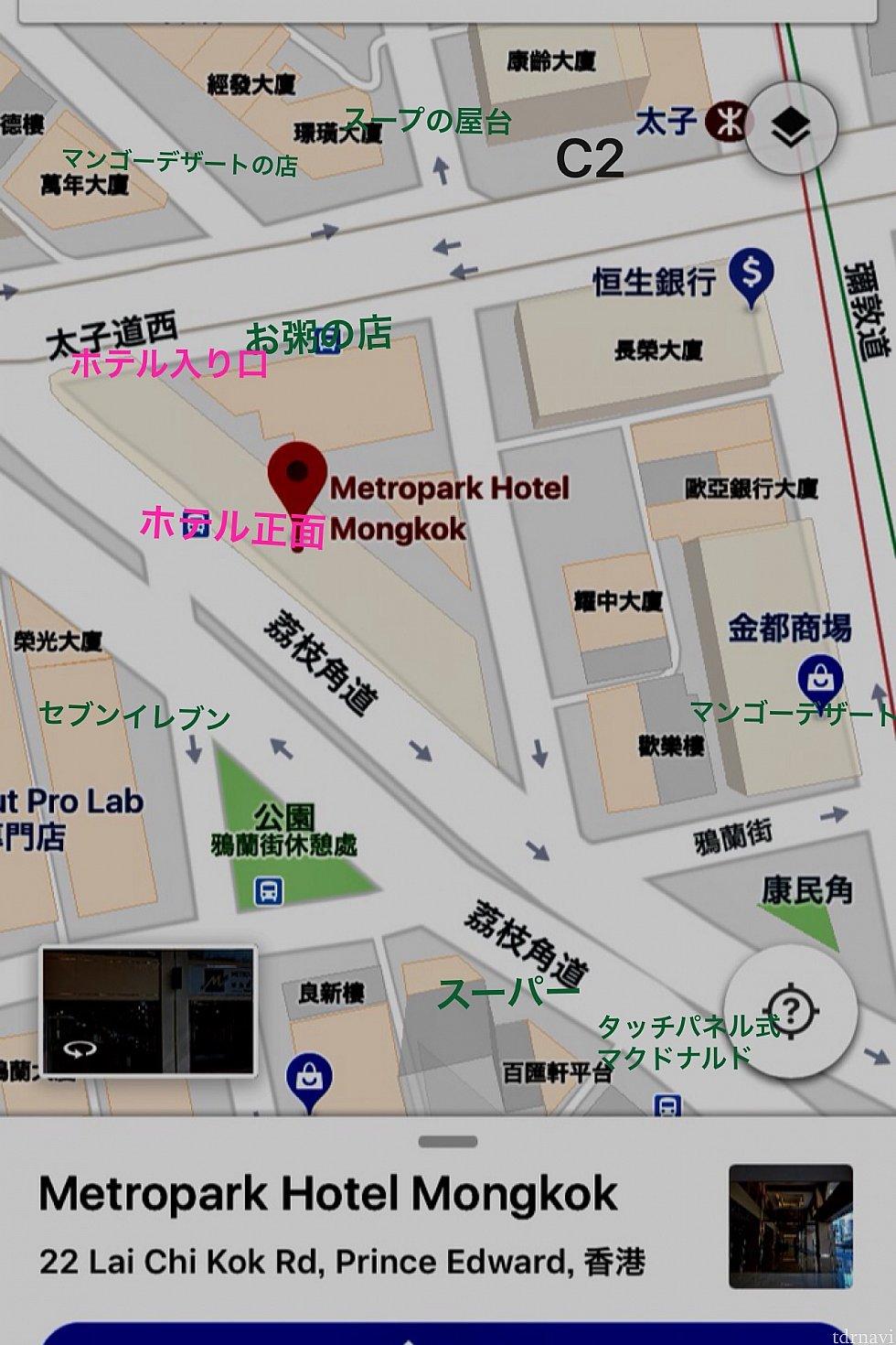 ホテル周辺の店 近くには多数の店があります。緑文字が店です