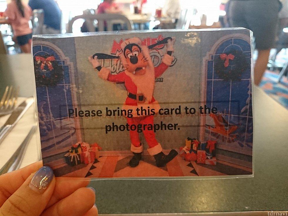 グーフィーと写真を撮るためにはこのカードを持っていきます。グーフィーとのグリーティングは一回限り。