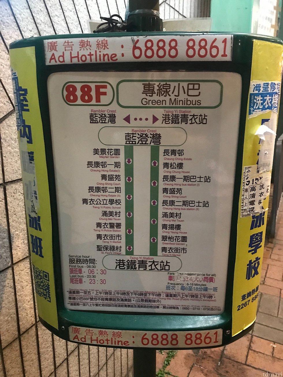 停留所の掲示です。 すぐそばにバスが停まっていない事もあるので、よくバスを見て確認してください!