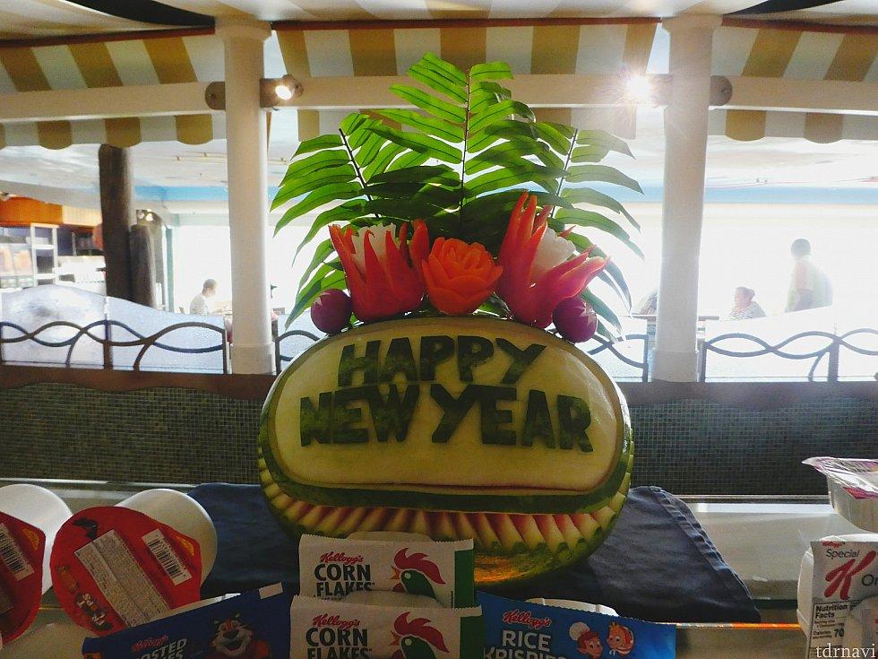 1月1日朝のカバナスにて。フルーツカービングがニューイヤーver.に!